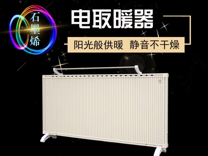 石墨烯电采暖器