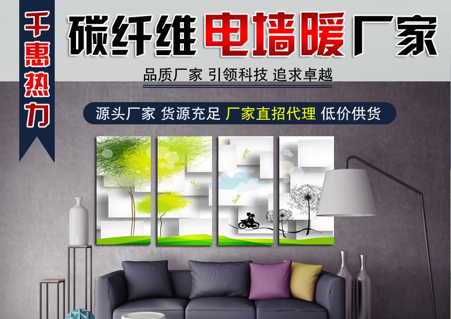 碳纤维电墙暖