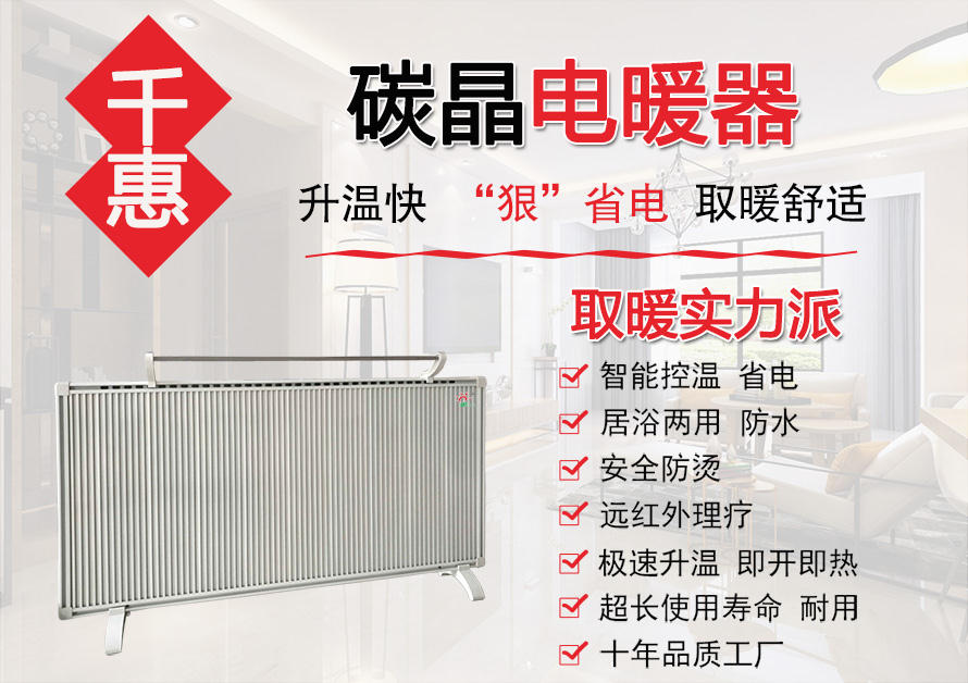碳晶电取暖器