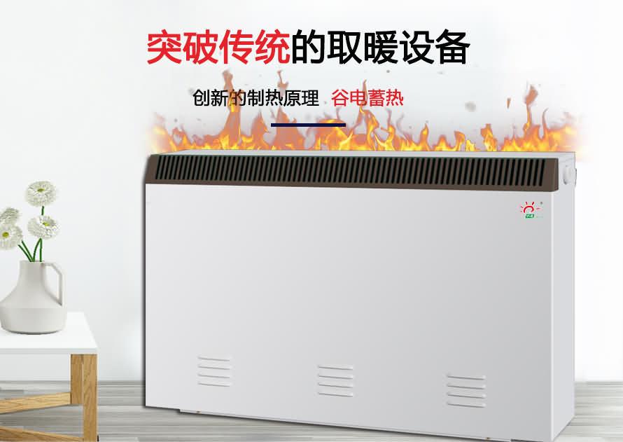 蓄热式取暖器